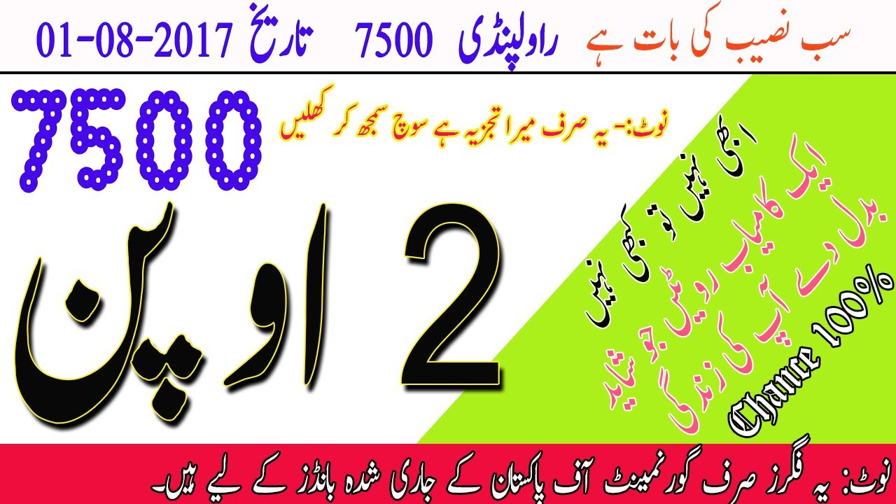 Prize Bond 2 open Guess Paper Formula Rawalpindi Bond 7500 2017 on Prize  Bond Dunia with Shoaib