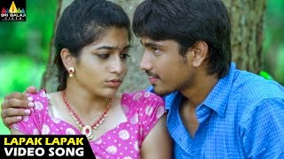 Uyyala Jampala Songs | Lapak Lapak Ayipothundi Video Song | Raj Tarun, Avika Gor | Sri Balaji Video