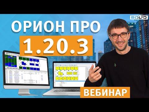 """АРМ  """"Орион Про""""  1.20.3"""