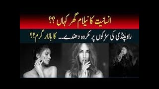 Call Girls (GEO TV)