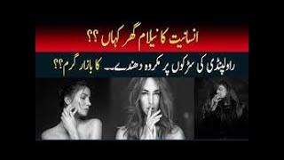 Call Girls in Pakistan.