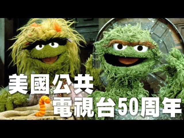 美國公共電視台50周年   今日話題 10152020