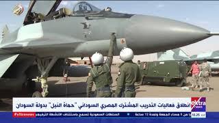 غرفة الأخبار   انطلاق فعاليات التدريب المشترك المصري السوداني