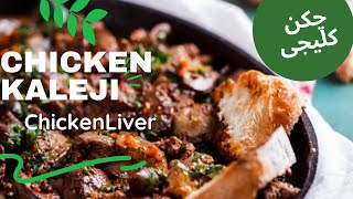 Easy Chicken Liver Recipe I Chicken Kaleji Masala I Kitchen and Beyond with Munawar