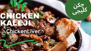 Easy Chicken Liver Recipe I Chicken Kaleji Masala I Kitchen and Beyond with Munawar