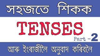 Simple present tense/Simple past tense/Simple future tense/Tenses in Assamese. Part 2