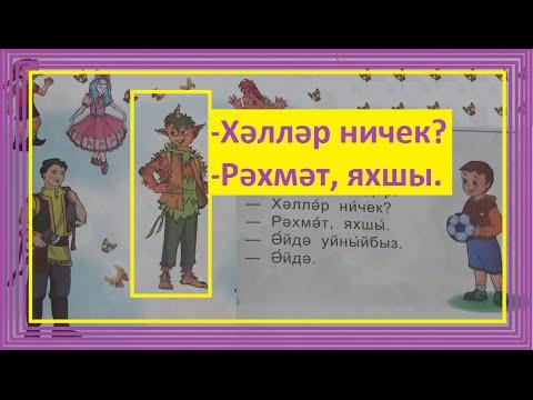 Татарский язык/1 класс/для русскоязычных/Как дела?