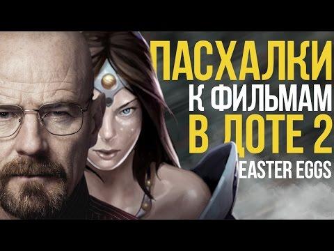 видео: КИНО-ПАСХАЛКИ В dota 2 / easter eggs
