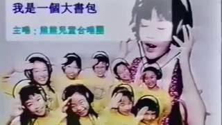 熊熊兒童合唱團+陳敏婷【我是一個大書包】2016 復刻版 預