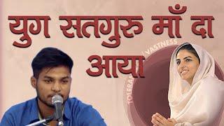 Yug Satguru Maa Da Aaya | Punjabi Song By Arsh Alap And Saathi | 69Th Nirankari Sant Samagam