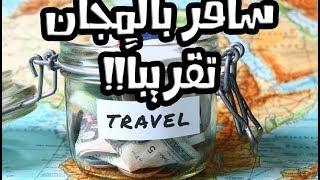 ازاي تسافر اي مكان في العالم باقل تكاليف من مصر ل المانيا ب 2000 جنيه