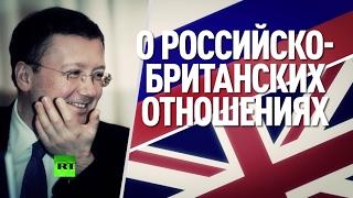 Посол РФ в Лондоне  Великобритания пытается усидеть на двух стульях в отношениях с Россией
