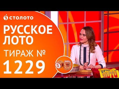 Столото представляет | Русское лото тираж №1229 от 29.04.18