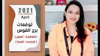 توقعات برج القوس شهر ابريل 2021 نيسان || مي محمد