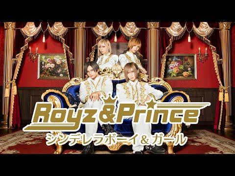 「シンデレラボーイ&ガール」 Royz&Prince