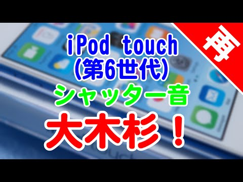 [再録] iPod touch(第6世代)のシャッター音が大きすぎる! - Shutter sound of iPod touch 6th Gen is too noisy!!!