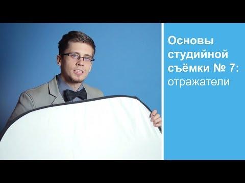 Бюджетный свет для бюджетной видеосъемки. как самому сделать рефлектор, отражатель
