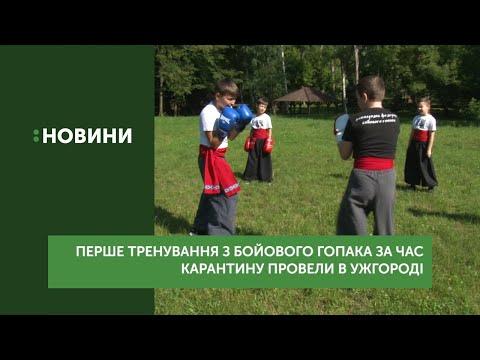 Перше тренування з бойового гопака за час карантину провели в Ужгороді