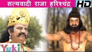 राजा हरीश्चन्द्र की कथा । भोजपुरी कथा। बेचन & पार्टी    Raja Harishchandra Ki Katha