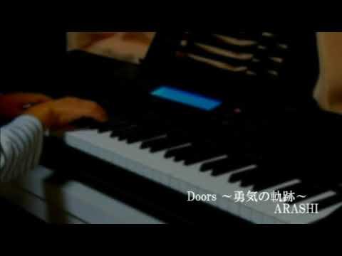 ♪ Doors 〜勇気の軌跡〜 Short Ver/ 嵐   ピアノ