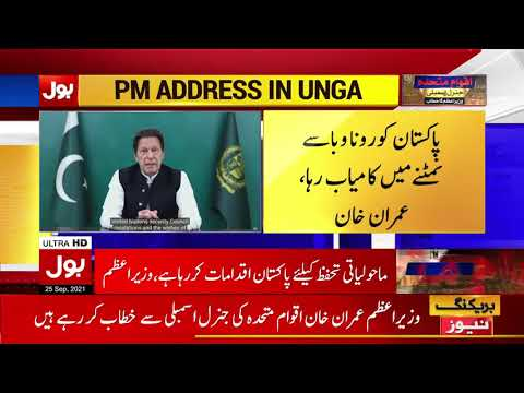PM Imran Khan urges Muslim unity against Islamophobia