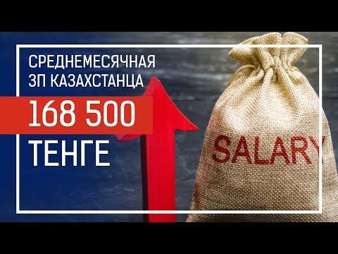 Среднемесячная номинальная зарплата одного казахстанца составляет 168 500 тенге