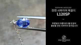 [9월탄생석] 천연원석 사파이어 L120SP 목걸이