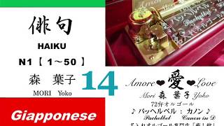 Haiku 俳句 (Italiano-Giapponese) 1~50 https://www.amazon.co.jp/dp...