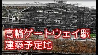 【山手線の車窓から】高輪ゲートウェイ駅建設予定地(品川~田町間)2019年2月