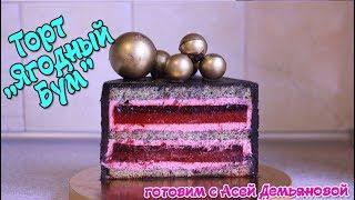 Рецепт торта Ягодная феерия. Пошаговый рецепт торта с кремом и начинками. Торт ягодная феерия