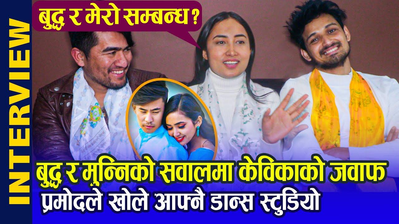 Buddha र Munni को सवालमा Kebika को यस्तो जवाफ | Dancing Star का प्रमोदले खोले स्टुडियो | Viju Parki