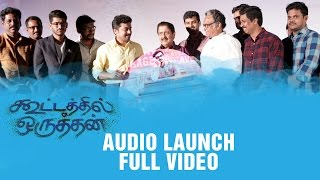 Kootathil Oruthan | Audio Launch | Full Video | Ashok Selvan | Priya Anand | Nivas | Gnanavel