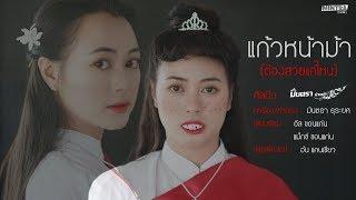 แก้วหน้าม้า (ต้องสวยแค่ไหน) | มินตรา น่านเจ้า【Official Lyric Video】