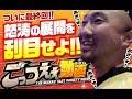 ごっつええ動画#06【バジリスク〜甲賀忍法帖〜絆】[でちゃう!]