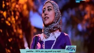قصر الكلام    وده كان رد الناس ببساطة عن 2016 و عن ازاي هيستقبلوا 2017 مش هتصدق الردود