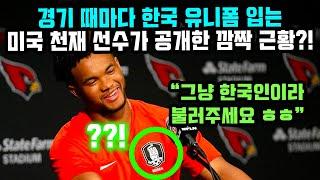 경기 때 마다 한국 유니폼 입는 미국 천재 선수가 공개…