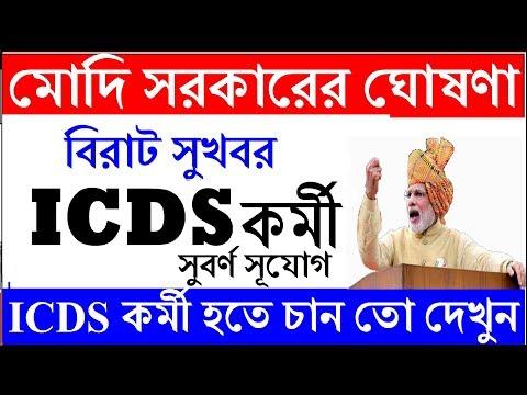 ICDS কর্মী || বিরাট সুখবর