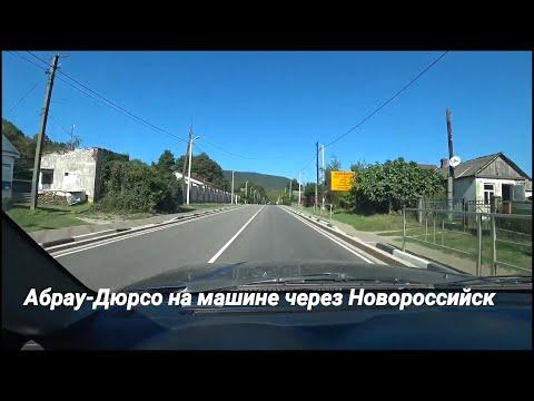 АБРАУ-ДЮРСО / На машине / Шампанское завод / Архипо-Осиповка / Отдых на море.