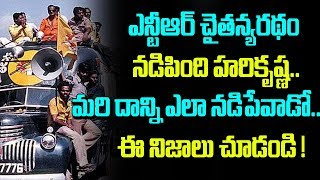 Unknown Shocking Facts Of Harishna Chaitanya Ratham | Journey In Public Life | Telugu Boxoffice