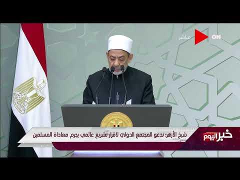 خبر اليوم - شيخ الأزهر أحمد الطيب: ندعو المجتمع الدولي لاقرار تشريع عالمي يجرم معاداة المسلمين