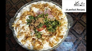 Dahi Bhallay (A perfect Recipe)