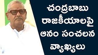 Nellore : YSRCP Leader Anam Ramanarayana Reddy fire on Chandrababu politics