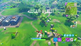 فورت نايت ليش الدو اصعب من السكواد و سولو Fortnite