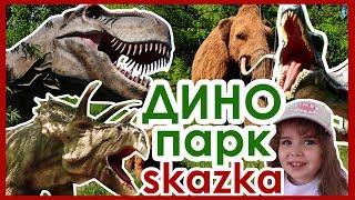 Смотреть видео ДИНОПАРК и ICE ПАРК | Детский парк SKAZKA в Москве | Динозавры в Сказке онлайн