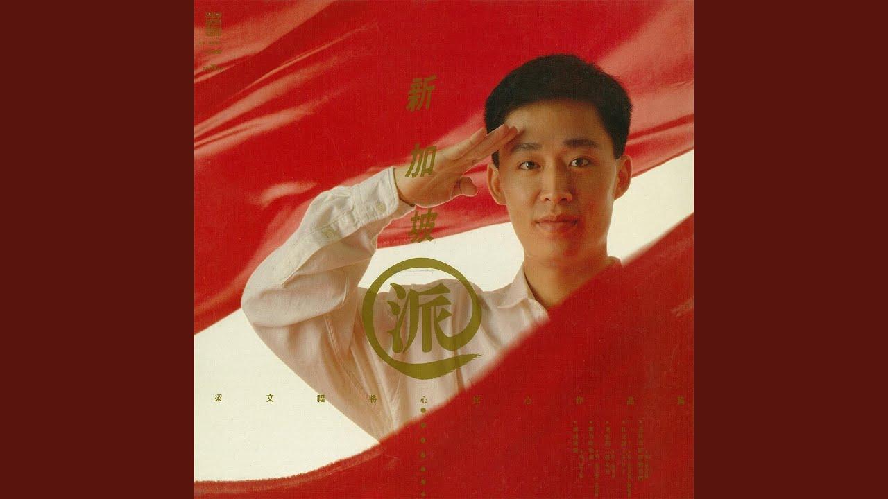 紅豆詞2000 - YouTube