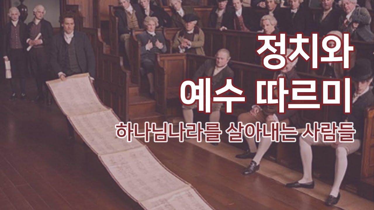 [ #솔문솔답 ] 1-4. 정치와 예수 따르미_하나님나라를 살아내는 사람들(전광훈식 기독교 4편)_김형국목사