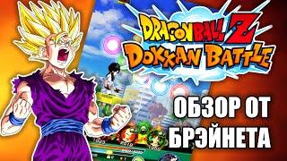 Dragon Ball Z Dokkan Battle ( Android/iOS ) - Обзор от Брэйнета