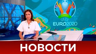 Выпуск новостей в 15:00 от 21.06.2021