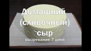 Домашний Крестьянский сливочный сыр вызревание 7 дней отличный дебют для начинающих сыроделов