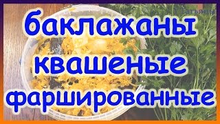ВКУСНЯКА!!! БАКЛАЖАНЫ квашеные фаршированные с морковью и чесноком.